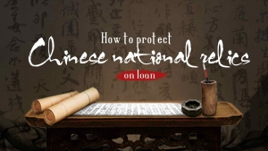 How to protect Chinese national relics on loan